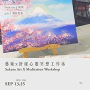 【Sakura & Mt. Fuji】 藝術 X 舒緩心靈冥想工作坊 Art X Meditation Workshop