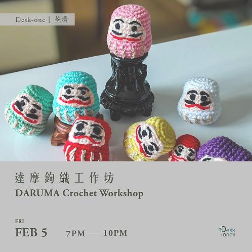 鉤織達摩工作坊   DARUMA Crochet Workshop