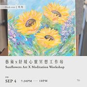 【Sunflowers】藝術x舒緩心靈冥想工作坊 Sunflowers Art X Meditation Workshop