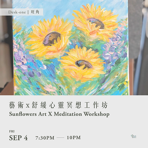 【Sunflowers】藝術x舒緩心靈冥想工作坊 Sunflowers Art X Meditation Workshop