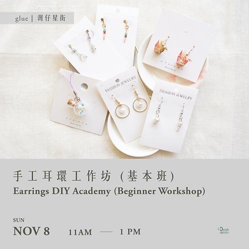 手工耳環工作坊 (基本班) Earrings DIY Academy (Beginner Workshop)