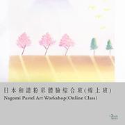 日本和諧粉彩體驗綜合班 Nagomi Pastel Art Workshop