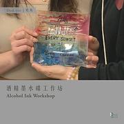 酒精墨水碟工作坊 Alcohol Ink workshop