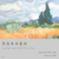 Van-Gogh-Wheat-field-Painting-Class.png
