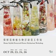 保鮮花療癒小物浮游花工作坊 Home Stylish Preserved Flower Herbarium Workshop
