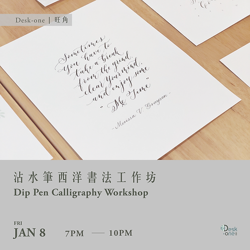 沾水筆西洋書法工作坊 Dip Pen Calligraphy Workshop