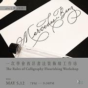 一次學會西洋書法裝飾線工作坊 The Rules of Calligraphy Flourishing Workshop