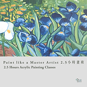 Paint like a Master Artist 2.5小時畫班 2.5 Hours Acrylic Painting Classes