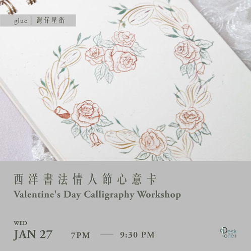 西洋書法情人節心意卡 Valentine's Day Calligraphy Wrokshop