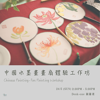 Chinese-Painting-–-Fan-Painting-Workshop