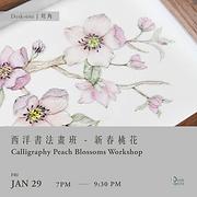 西洋書法畫班 - 新春桃花Calligraphy Peach Blossoms Workshop