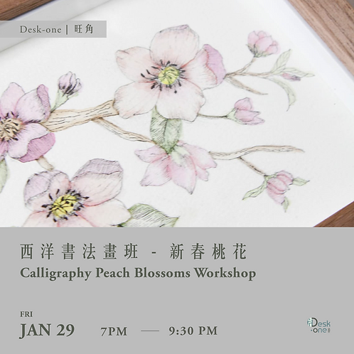西洋書法畫班 - 新春桃花Calligraphy Peach Blossoms Workshop