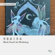 黑藝畫工作坊 Black Pastel Art Workshop