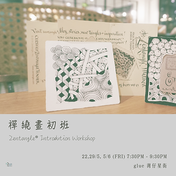 Zentangle®-Introdution-Workshop.png