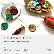 火漆印章設計工作坊 Wax Seal Stamp Design Workshop