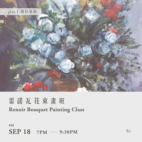 雷諾瓦花束畫班 Renoir Bouquet Painting Class