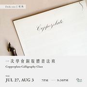 一次學會銅版體書法班 Copperplate Calligraphy Class