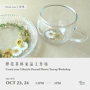 押花茶杯家品工作坊 Create your Lifestyle Pressed Flower Teacup Workshop