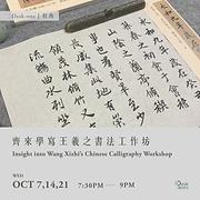 齊來學寫王羲之書法工作坊  Insight into Wang Xizhi's Chinese Calligraphy Workshop
