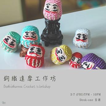 Bodhidharma-Crochet-Workshop.png