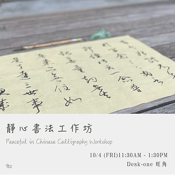 Peaceful in Chinese Calligraphy Workshop