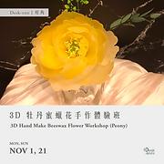 3D 牡丹蜜蠟花手作體驗班 3D Beewax Flower Workshop (Peony)