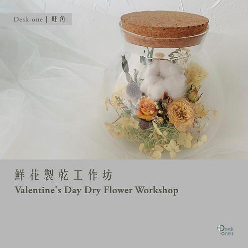 鮮花製乾工作坊 Valentine's Day Dry Flower Workshop