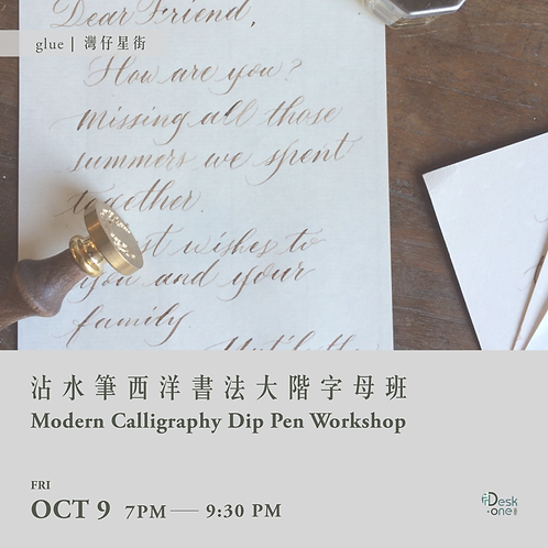 SPRead the INK with love︰沾水筆西洋書法大階字母班 Modern Calligraphy Dip Pen Workshop