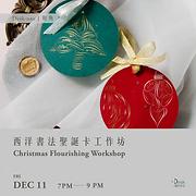 西洋書法聖誕卡工作坊 Christmas Flourishing Workshop