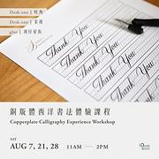 銅版體西洋書法體驗課程Copperplate Calligraphy Experience Workshop