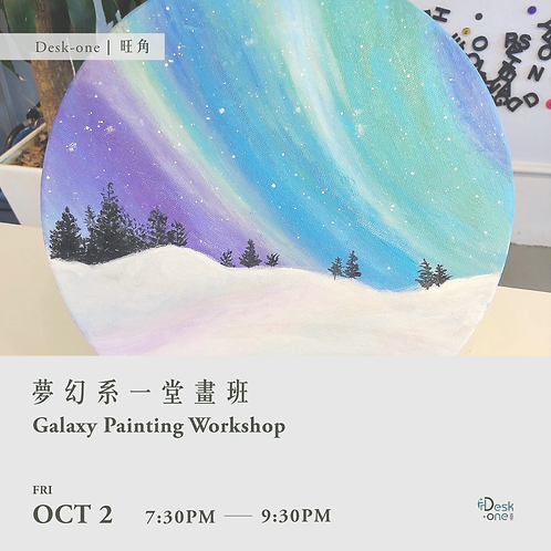 【Galaxy】夢幻系一堂畫班 Galaxy Painting Workshop