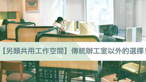 【另類共用工作空間】傳統辦工室以外的選擇!