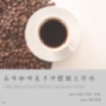 Coffee-Appreciation-&-Hand-drip-Experien