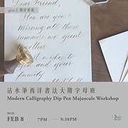 SPRead the INK with love︰沾水筆西洋書法大階字母班 Modern Calligraphy Dip Pen Majuscule Works