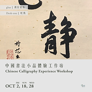 中國書法小品體驗工作坊 Chinese Calligraphy Experience Workshop