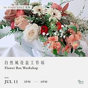 自然風花盒工作坊 Flower Box Workshop