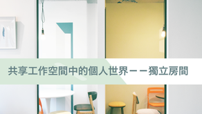 共享工作空間中的個人世界——獨立房間