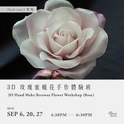 3D 玫瑰蜜蠟花手作體驗班 3D Beewax Flower Workshop (Rose)