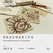 禪繞畫茶磚進階工作坊 Zentangle Renaissance: Intermediate