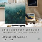風景畫技巧基礎課程 X 副業畫家資訊 Landscape Painting Skill CourseXSideline Painter information