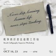 軟筆西洋書法進階工作坊 Brush Calligraphy Improver Workshop