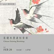 基礎水墨畫恒常班 Chinese Painting Workshop