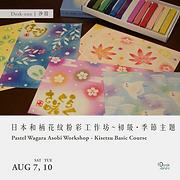 日本和柄花紋粉彩工作坊~初級・季節主題 Pastel Wagara Asobi Workshop - Kisetsu Basic Course
