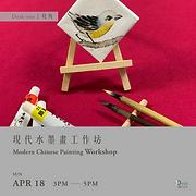 現代水墨畫工作坊 Modern Chinese Painting Workshop
