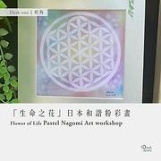 「生命之花」日本和諧粉彩畫 Flower of Life Pastel Nagomi Art workshop