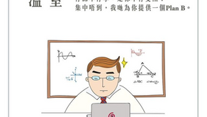 DeskWhy - Desk-one如何助你 #停課不停學?