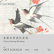 基礎水墨畫恒常班 Chinese Painting Workshop