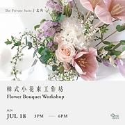 韓式小花束工作坊 Flower Bouquet Class
