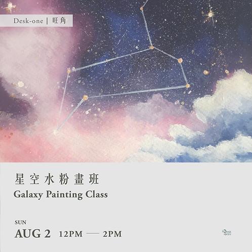 星空水粉畫班 Galaxy Painting Class