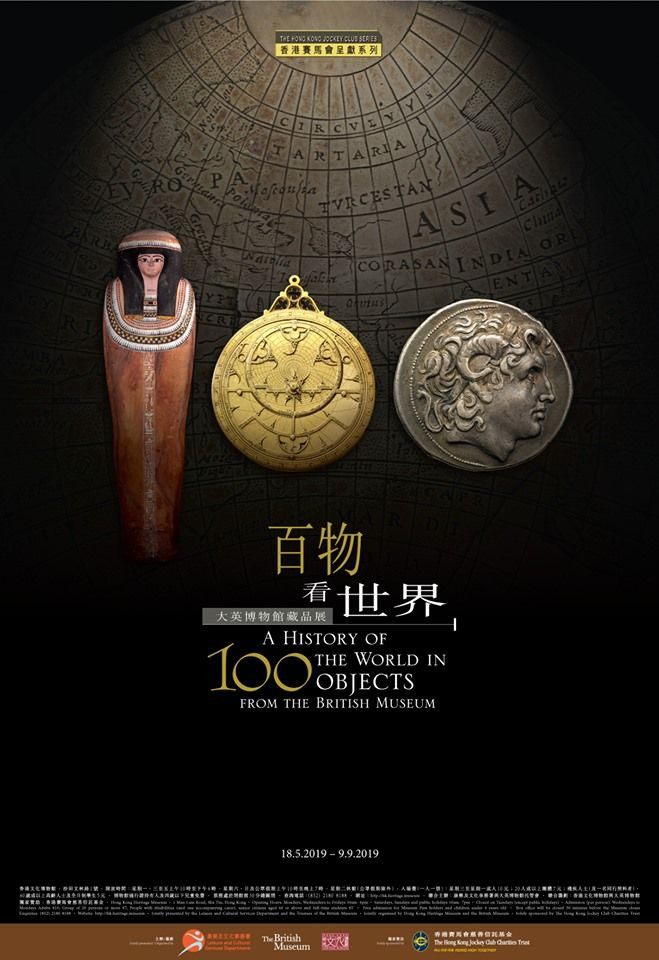 文化活動:「百物看世界」大英博物館藏品展